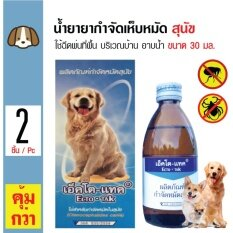 ซื้อ Ecto Tak น้ำยากำจัดเห็บหมัด ใช้อาบน้ำ ใช้ฉีดพ่นที่พื้นและบริเวณบ้าน สำหรับสุนัข ขนาด 30 มล X 2 ขวด
