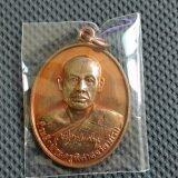 เหรียญรุ่นแรก พระครูพิศาลจริยาภิรม พระมหาสุรศักดิ์ อติสกโข เนื้อทองผสม กรุงเทพมหานคร