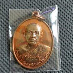 ขาย เหรียญรุ่นแรก พระครูพิศาลจริยาภิรม พระมหาสุรศักดิ์ อติสกโข เนื้อทองผสม ใหม่