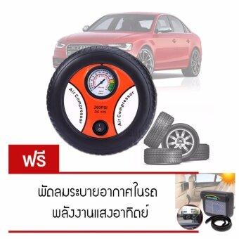 Elit ปั้มลมไฟฟ้าสำหรับรถยนต์ แบบพกพา รูปล้อรถAir Pump 260PSI 12 V แถมฟรี พัดลมระบายอากาศในรถ พลังงานแสงอาทิตย์