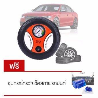 Elit ปั้มลมไฟฟ้าสำหรับรถยนต์ แบบพกพา รูปล้อรถAir Pump 260PSI 12 Vแถมฟรีอุปกรณ์ตรวจเช็คสภาพรถยนต์