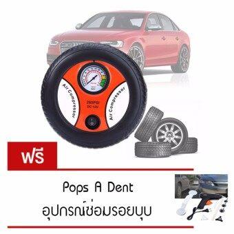 Elit ปั้มลมไฟฟ้าสำหรับรถยนต์ แบบพกพา รูปล้อรถAir Pump 260PSI 12 V แถมฟรี Pops A Dent อุปกรณ์ซ่อมรอยบุบ