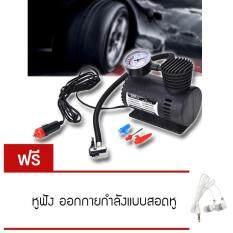 ขาย Elit ปั้มลมไฟฟ้าสำหรับรถยนต์ Air Pump 300Psi 12V แถมฟรี หูฟัง ออกกายกำลังแบบสอดหู ถูก ใน กรุงเทพมหานคร