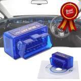 ราคา Elit Mini Obd Ii อุปกรณ์ตรวจเช็คสภาพรถยนต์ส่งข้อมูลไร้สายบลูทูธ รุ่น Elm327 Elit กรุงเทพมหานคร