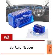 ราคา Elit Mini Obd Ii อุปกรณ์ตรวจเช็คสภาพรถยนต์ส่งข้อมูลไร้สายบลูทูธ รุ่น Elm327 แถมฟรี Sd Card Reader Elit เป็นต้นฉบับ