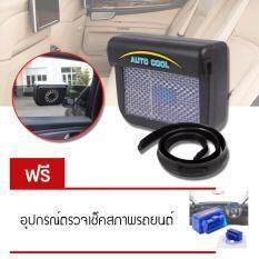 ซื้อ Elit Solar Power Car Fanพัดลมระบายอากาศในรถ พลังงานแสงอาทิตย์ แถมฟรี อุปกรณ์ตรวจเช็คสภาพรถยนต์ Elit ถูก