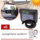 ซื้อ Elit Solar Power Car Fan พัดลมระบายอากาศในรถ พลังงานแสงอาทิตย์ Black แถมฟรี พวงกุญแจกันหาย ระบบผิวปาก ใหม่ล่าสุด