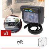 Elit Solar Power Car Fan พัดลมระบายอากาศในรถ พลังงานแสงอาทิตย์ Black แถมฟรี หูฟัง ถูก