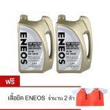 ขาย Eneos น้ำมันเครื่อง Top Racing Semi Synthetic เบนซิน 10W 40 4 ลิตร ฟรี เสื้อยืด 2 แกลลอน Eneos เป็นต้นฉบับ