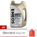 ทบทวน Eneos น้ำมันเครื่อง Top Racing Semi Synthetic เบนซิน 4 ลิตร รุ่น10W 40 ฟรี เสื้อยืด Eneos