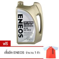 ซื้อ Eneos น้ำมันเครื่อง Top Racing Semi Synthetic เบนซิน 4 ลิตร รุ่น10W 40 ฟรี เสื้อยืด Eneos ถูก