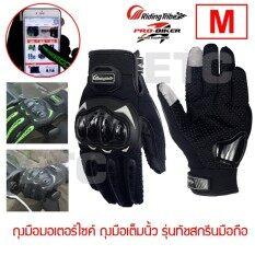 ขาย ซื้อ Probiker ถุงมือมอเตอร์ไซค์ ถุงมือBigbike ถุงมือเต็มนิ้ว รุ่นทัชสกรีนมือถือ รุ่นใหม่ 2017 กรุงเทพมหานคร
