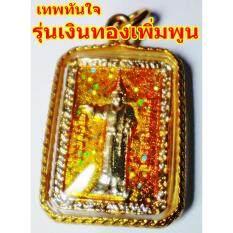 ขาย เทพทันใจ จี้ ห้อยคอ พระเครื่อง พระบูชา เทพบูชา เทพพม่า จี้สำหรับห้อยคอ กรุงเทพมหานคร