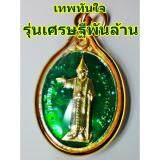 ราคา เทพทันใจ จี้ ห้อยคอ พระเครื่อง พระบูชา เทพบูชา เทพพม่า จี้สำหรับห้อยคอ ออนไลน์