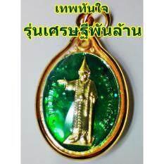 โปรโมชั่น เทพทันใจ จี้ ห้อยคอ พระเครื่อง พระบูชา เทพบูชา เทพพม่า จี้สำหรับห้อยคอ ถูก