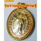 ซื้อ เทพทันใจ ด้านหลังเป็น สาริกาลิ้นทอง จี้ ห้อยคอ พระเครื่อง พระบูชา เทพบูชา เทพพม่า จี้สำหรับห้อยคอ ใหม่ล่าสุด