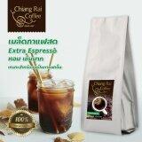 ขาย เมล็ดกาแฟสด Extra Espresso หอม เข้มมาก คั่วกลาง 1 ถุง 250 กรัม Chiang Rai Coffee