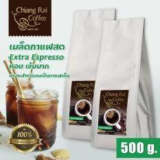 ราคา เมล็ดกาแฟสด Extra Espresso หอม เข้มมาก คั่วกลาง 250 กรัม 2 ถุง Chiang Rai Coffee