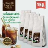 ขาย กาแฟเชียงราย Extra Espresso หอม เข้มมาก คั่วกลาง น้ำหนัก 250 กรัม 4 ถุง ใน กรุงเทพมหานคร