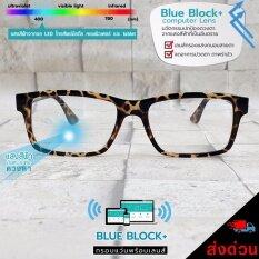 แว่นตากรองแสง เลนส์บลู หน้าจอมือถือและคอมพิวเตอร์ ลดอาการแสบตา ยี่ห้อ Eyelucy รุ่น Blue-Ds041-Leo ด้วยเทคโนโลยีใหม่ล่าสุด Nano Blue Light Block Plus รู้สึกสบายตาทันที ตั้งแต่ใส่ครั้งแรก.