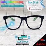 ซื้อ แว่นตากรองแสงบลู หน้าจอมือถือและคอมพิวเตอร์ ลดอาการแสบตา ยี่ห้อ Eyelucy รุ่น Blue Ds2182 5 ด้วยเทคโนโลยีใหม่ล่าสุด Nano Blue Light Block Plus รู้สึกสบายตาทันที ตั้งแต่ใส่ครั้งแรก Eyelucy ถูก