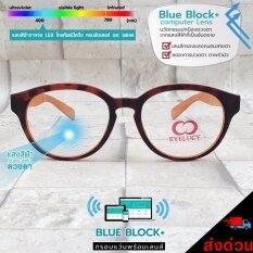 ราคา แว่นตากรองแสงบลู หน้าจอมือถือและคอมพิวเตอร์ ลดอาการแสบตา ยี่ห้อ Eyelucy รุ่น Blue Ds513 Tea ด้วยเทคโนโลยีใหม่ล่าสุด Nano Blue Light Block Plus รู้สึกสบายตาทันที ตั้งแต่ใส่ครั้งแรก Eyelucy ใหม่