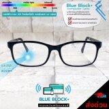 ส่วนลด แว่นตากรองแสงบลู หน้าจอมือถือและคอมพิวเตอร์ ลดอาการแสบตา ยี่ห้อ Eyelucy รุ่น Blue Ds540 C1 ด้วยเทคโนโลยีใหม่ล่าสุด Nano Blue Light Block Plus รู้สึกสบายตาทันที ตั้งแต่ใส่ครั้งแรก Eyelucy ไทย