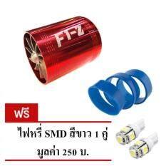 ราคา F1Z ใบพัดท่อไอดี 2 ใบพัด ใส่ท่อกรองอากาศ เพิ่มอัตราเร่ง เพิ่มสมรรถนะ ประหยัดน้ำมัน ติดตั้งง่าย สีแดง Red ใหม่ล่าสุด