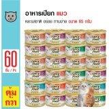 ซื้อ Fancy Feast อาหารเปียกแมว คละรสชาติ สำหรับแมวทุกวัย ทุกสายพันธุ์ ขนาด 85 กรัม X 60 กระป๋อง Fancy Feast ถูก