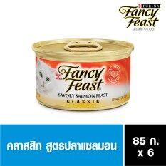 FANCY FEAST CLASSIC SAVORY SALMON แฟนซี ฟีสต์ คลาสสิก อาหารเปียกสำหรับแมวทุกวัยทุกสายพันธุ์ สูตรปลาแซลมอน 85 กรัม (6 กระป๋อง)