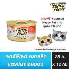 ราคา Fancy Feast Classic Savory Salmon แฟนซี ฟีสต์ คลาสสิก อาหารเปียกสำหรับแมวทุกวัยทุกสายพันธุ์ สูตรปลาแซลมอน 85G X12 แถมฟรี หมอนแมว 1 ใบ เป็นต้นฉบับ Fancy Feast