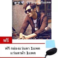 ซื้อ Fashion Sunglasses แว่นกันแดด เลนส์สีดำ ฟรี กล่องแว่นตา 1แพค แว่นตาผ้า 1แพค มูลค่า 120 บาท Fashion เป็นต้นฉบับ