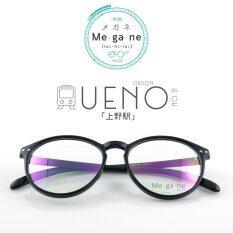 ราคา Fashion แว่นกรองแสง กันแสงคอม รุ่น Ueno No 2 พร้อม กล่องใส่แว่น ผ้าเช็ดแว่น Fashion ออนไลน์