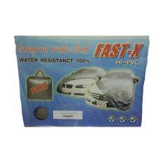 ซื้อ Fast ผ้าคลุมรถ Pvc Fast เป็นต้นฉบับ