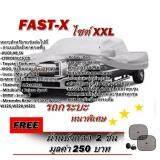 ขาย Fast X ผ้าคลุมรถยนต์ฟาสต์ เอ็กซ์ Hi Pvc อย่างหนา สำหรับรถกระบะขนาดใหญ่ Size Xxl ขนาด 5 20 5 50 M สำหรับรถSuv รถแวน รถขนาดใหญ่ ฟรีม้านบังแดด ออนไลน์ ไทย