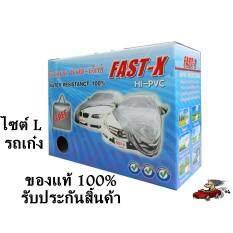 ราคา ผ้าคลุมรถยนต์ ฟาสต์ เอ็กซ์ Fast X ไซต์ L ผ้าคลุมรถเก๋งอย่างหนา อย่างดี ขนาด 4 8 5 2 M เป็นต้นฉบับ