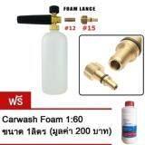 ขาย Fb101215 Zinsano Nile Caribbean Ii Angara หัวฉีดโฟมล้างรถสำหรับเครื่องฉีดน้ำแรงดันสูง Foam Gun Foam Lance ออนไลน์