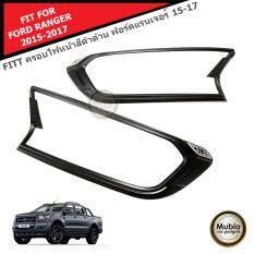 ราคา ราคาถูกที่สุด Fitt ครอบไฟหน้าสีดำด้าน ฝาครอบไฟหน้าสีดำด้าน ครอบไฟหน้าสีดำฟอร์ดเรนเจอร์ Fx4 รถกระบะฟอร์ด Ford Ranger Mk2 T6 Wildtrak 2 ประตู 4 ประตู 2015 2017