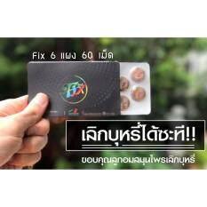 ราคา Fix Thailand ลูกอมเลิกบุหรี่ 6 แผง ุ60 เม็ด แผงละ 10 เม็ด ใหม่ ถูก