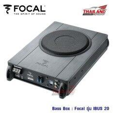ราคา Focal Subbox ซับบ๊อคขนาด 8 Plug Play รุ่น Ibus20 ใหม่ ถูก