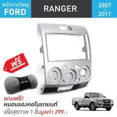ขาย หน้ากากวิทยุ Ford Ranger ปี 2007 2011 ออนไลน์ กรุงเทพมหานคร
