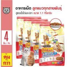 Friskies อาหารลูกแมว สูตรเนื้อไก่และปลา สำหรับลูกแมวอายุต่ำกว่า 1 ปี ขนาด 1.1 กิโลกรัม x 4 ถุง
