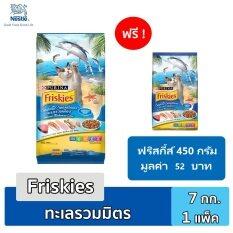 ซื้อ Friskies Seafood Sensations ฟริสกี้ส์ ซีฟู๊ดเซนเซชั่น 7 Kg ฟรี ฟริสกี้ส์ ขนาด 450 กรัม ถูก ใน Thailand