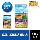 ซื้อ Friskies Surfin Turfin ฟริสกี้ส์ ปลาทูน่า และซาร์ดีน 7Kg ฟรี ฟริสกี้ส์ ขนาด 450 กรัม ออนไลน์ Thailand