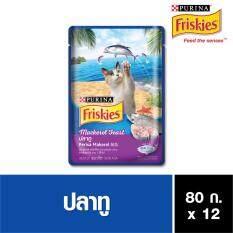 ราคา Friskies Wet Pouch Mackerel Feast ฟริสกี้ส์ เวท พอร์ช แมคเคอเรล เฟียซ อาหารแมวชนิดเปียกแบบซองสำหรับแมวโตทุกสายพันธุ์ สูตรปลาทู 80G X 12 ใหม่ล่าสุด