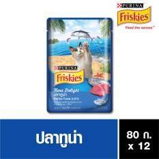 ราคา ราคาถูกที่สุด Friskies Wet Pouch Tuna Delight ฟริสกี้ส์ เวท พอร์ช ทูน่า ดีไลท์ อาหารแมวชนิดเปียกแบบซองสำหรับแมวโตทุกสายพันธุ์ สูตรปลาทูน่า 80G X 12