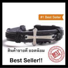 ราคา Fullustyle สร้อยข้อมือหนัง สายรัดข้อมือแฟชั่น สายรัดข้อมือ Cross ไม้กางเขน Made In Korea สีดำ ราคาถูกที่สุด