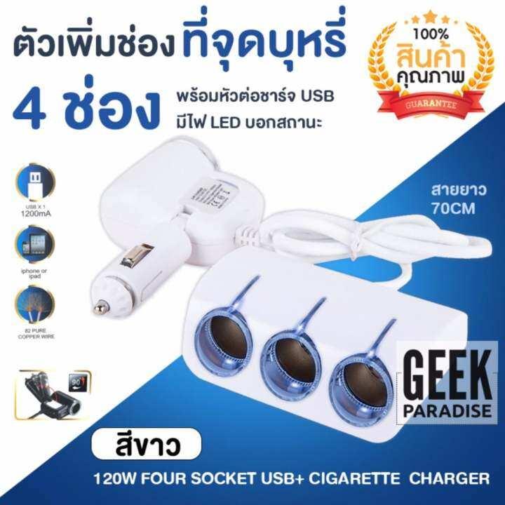 โปรโมชั่น รุ่นใหม่! Geek Paradise ที่ขยายช่องจุดบุหรี่ 4 ช่อง ตัวต่อช่องจุดบุหรี่ 1 ออก 4 120W พร้อมพอร์ต USB สำหรับชาร์จ มือถือ แท็บเลต จีพีเอส ความยาวสาย 70 ซม. ของแท้! 100% (สีขาว)