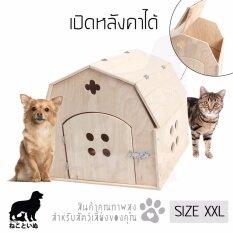 ราคา ราคาถูกที่สุด Get Along บ้านแมว บ้านหมา ทรงโรงนา