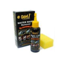 ขาย Getf1 Watermark Remover น้ำยาขัดคราบน้ำ ราคาถูกที่สุด